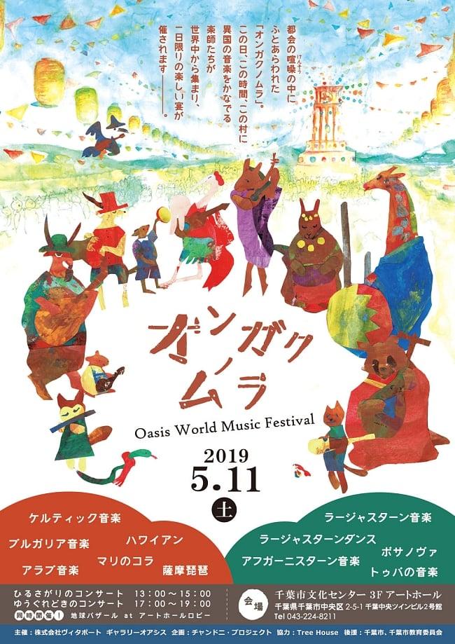 ひるさがりのコンサート13時から15時 - OASIS World Music Festival オンガクノムラ   の写真