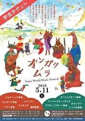 【学生】通し券 - OASIS World Music Festival オンガクノムラ