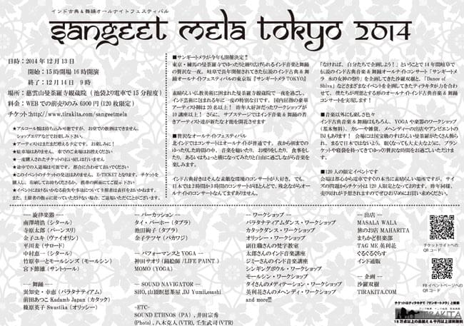 Sangeet Mela TOKYO2014 - インド古典音楽&舞踊オールナイトフェスティバル -の写真2 - フライヤーの裏面です