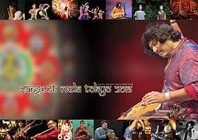 Sangeet Mela TOKYO2015 - インド古典音楽&舞踊オールナイトフェスティバル -の商品写真