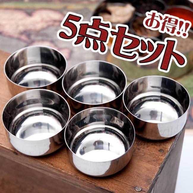 【5点セット!】カレー小皿(約7.5cm×約4cm)の写真