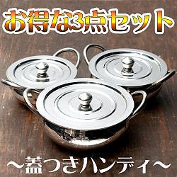 【3個セット】【蓋と持ち手付き】ハンディ - インドの鍋【直径約16cm】