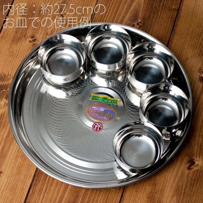 【お得!5点セット】カレー小皿(約7.6cm×約4cm)中サイズ サブジカトリの写真6 - 内径:約27.5cmのお皿での使用例です
