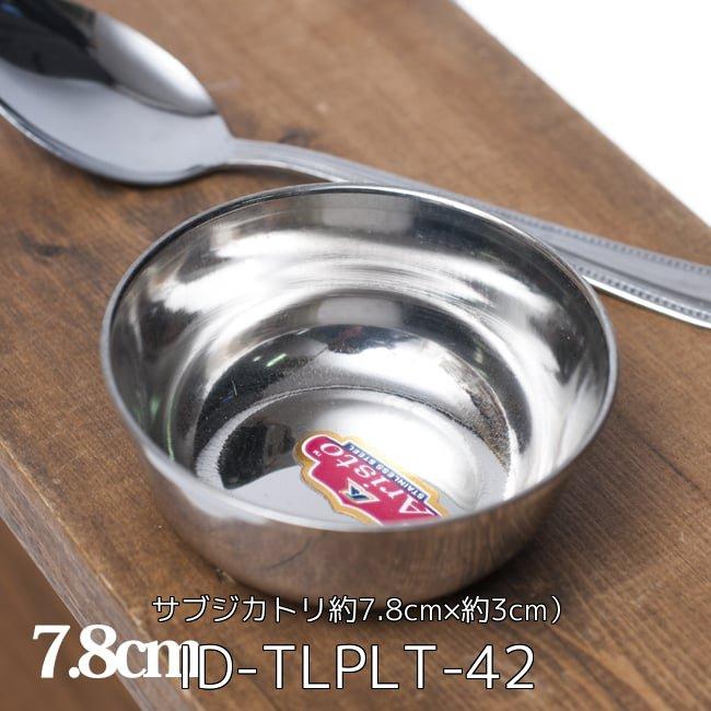 豪華!グランド・ターリーセット[カレー大皿1枚とカレー小皿6点のセット] 4 - 重ねられるカレー小皿 ダヒカトリ(約7cm×約2.9cm)の写真です