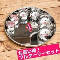 豪華!フルターリーセット(カレー大皿1枚と小皿6枚のセット)