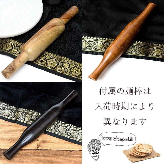チャパティ用の台と麺棒のセット - 白 3 - チャパティ用麺棒【約29cm】の写真です