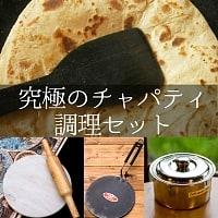 【4個セット】鋼鉄製のチャパティパン