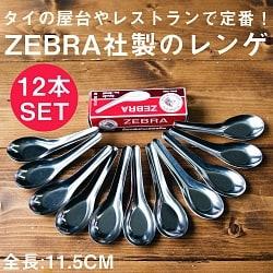ゼブラ社製 タイ屋台のレンゲ12本セット ZEBRA - 11.5cm