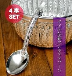 エンボスが美しい伝統サーバースプーン[27cm] 4個セット