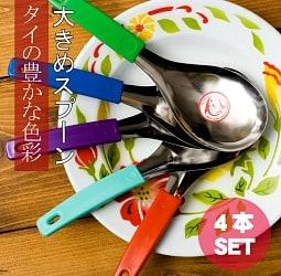 自由に選べる4つセット 昭和レトロなタイの大きめスプーン[22.5cm]
