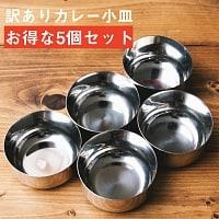 【訳あり・インド品質】お得なカレー小皿5個セット(約7.2cm×約4cm 約140ml)