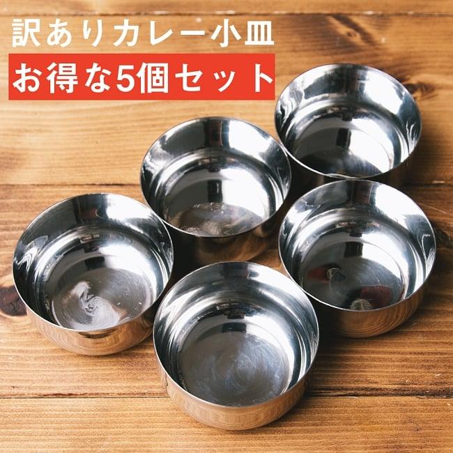 【訳あり・インド品質】お得なカレー小皿5個セット(約8.3cm×約4.2cm 約200ml)の写真