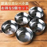 【訳あり・インド品質】お得なカレー小皿5個セット(約8.3cm×約4.2cm 約200ml)