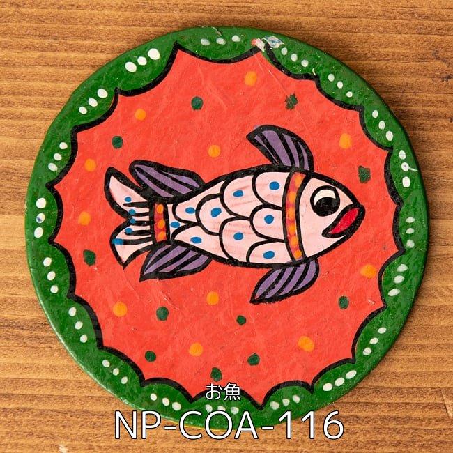 【お得!選べる5枚セット】ミティラー画のコースター 4 - 〔丸型〕 ミティラー画のコースター - お魚(NP-COA-116)の写真です