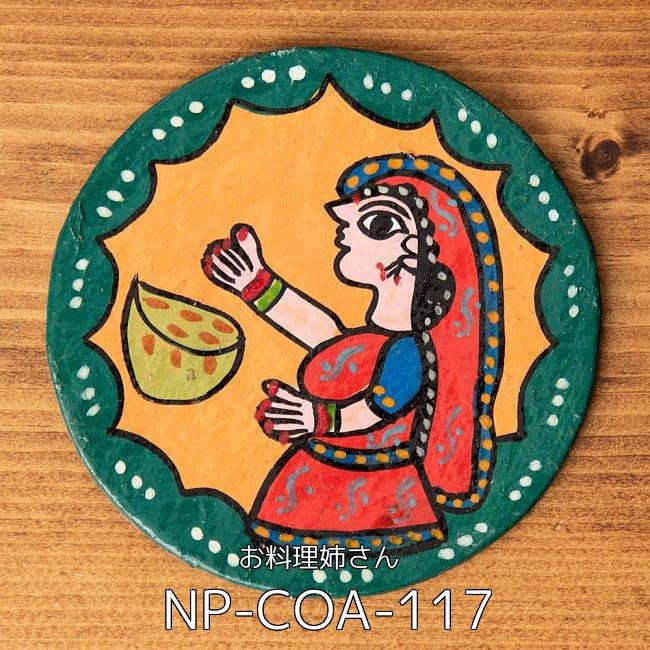 【お得!選べる5枚セット】ミティラー画のコースター 5 - 〔丸型〕 ミティラー画のコースター - お料理姉さん(NP-COA-117)の写真です