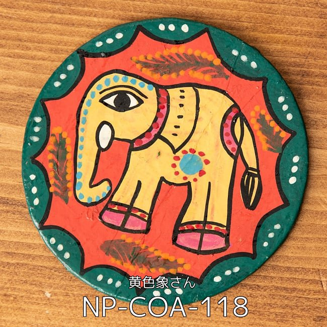 【お得!選べる5枚セット】ミティラー画のコースター 6 - 〔丸型〕 ミティラー画のコースター - 黄色象さん(NP-COA-118)の写真です
