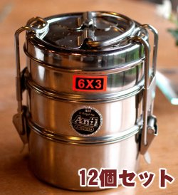【12個セット】3段インド弁当箱 【少し小盛りサイズ 直径:約9.5cm 高さ:約13cm】
