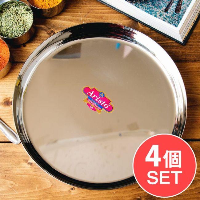 【4個セット】カレー大皿 [27.5cm]-重ね収納ができるタイプ 1
