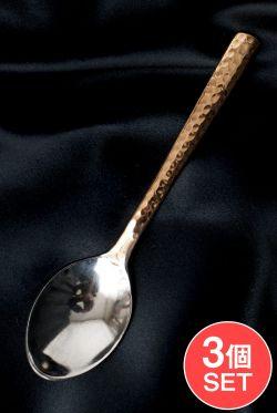 【3個セット】銅装飾槌目仕上げティースプーン