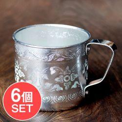 【6個セット】タイの持ち手つきエンボス アルミコップ(直径:8cm 約300ml)