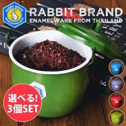 【送料無料・自由に選べる3個セット】RABBIT BRAND 蓋とハンドル付きレトロホーローポット タイの昔ながらのお鍋
