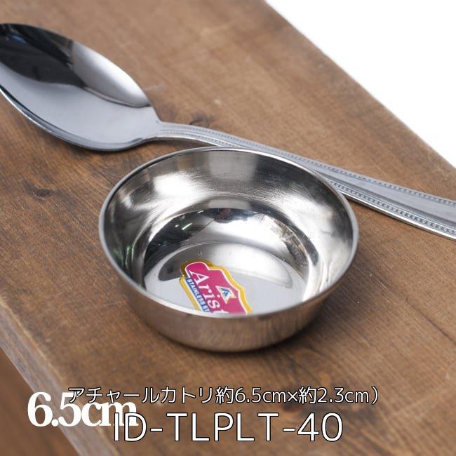 ミールスターリーセット 大皿1枚と小皿6枚のセット 2 - 重ねられるカレー小皿 アチャールカトリ(約6.5cm×約2.3cm)(ID-TLPLT-40)の写真です