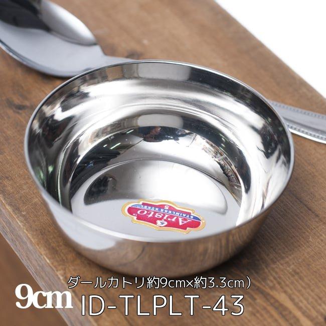 ミールスターリーセット 大皿1枚と小皿6枚のセット 4 - 重ねられるカレー小皿 ダールカトリ(約9cm×約3.3cm)(ID-TLPLT-43)の写真です