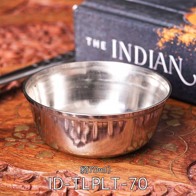 ミールスターリーセット 大皿1枚と小皿6枚のセット 8 - 重ねられるカレー小皿 ポリヤルカトリ(約6.9cm×約2.7cm 約70ml)(ID-TLPLT-70)の写真です