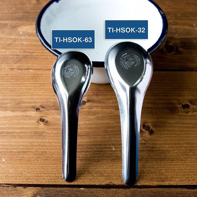 ゼブラ社製 タイ屋台のレンゲ6本セット ZEBRA - 13cm 7 - 本品(TI-HSOK-32、右)と、サイズ違いの同ジャンル品(TI-HSOK-63、左)の比較写真です。