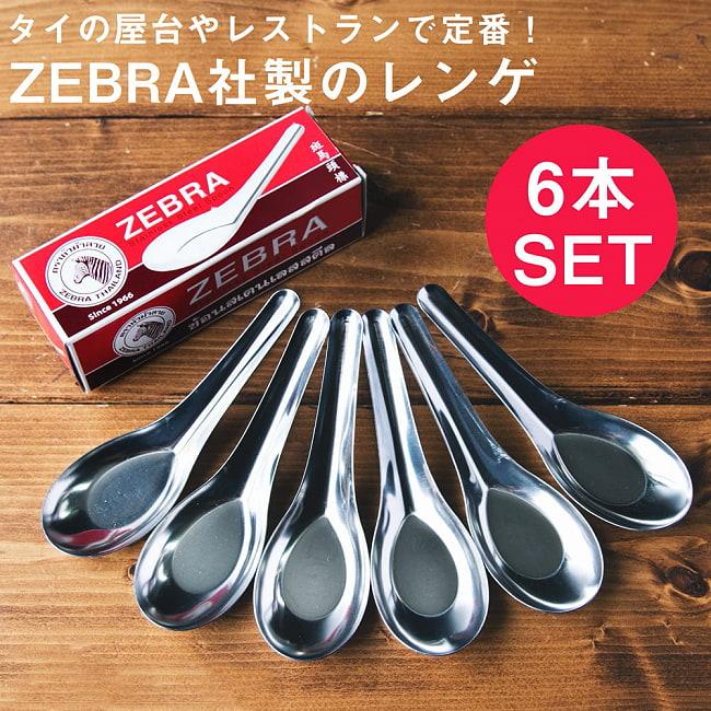 ゼブラ社製 タイ屋台のレンゲ6本セット ZEBRA - 13cmの写真