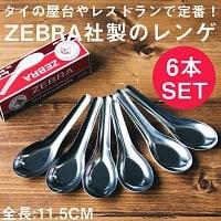 ゼブラ社製 タイ屋台のレンゲ6本セット ZEBRA - 11.5cm