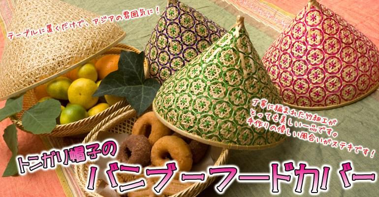 トンガリ帽子のバンブーフードカバー