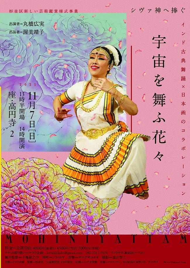 [E-TICKET]シヴァ神へ捧ぐ - 宇宙を舞ふ花々 【座・高円寺 11月7日】の写真