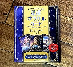 プトレマイオス式星座オラクルカード - Putremaios constellation Oracle card