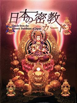 日本の密教カード -  Japanese esoteric card