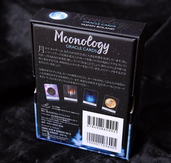 Moonology ORACLE CARDS - ムーンオロジー オラクルカード 3 - 裏面です