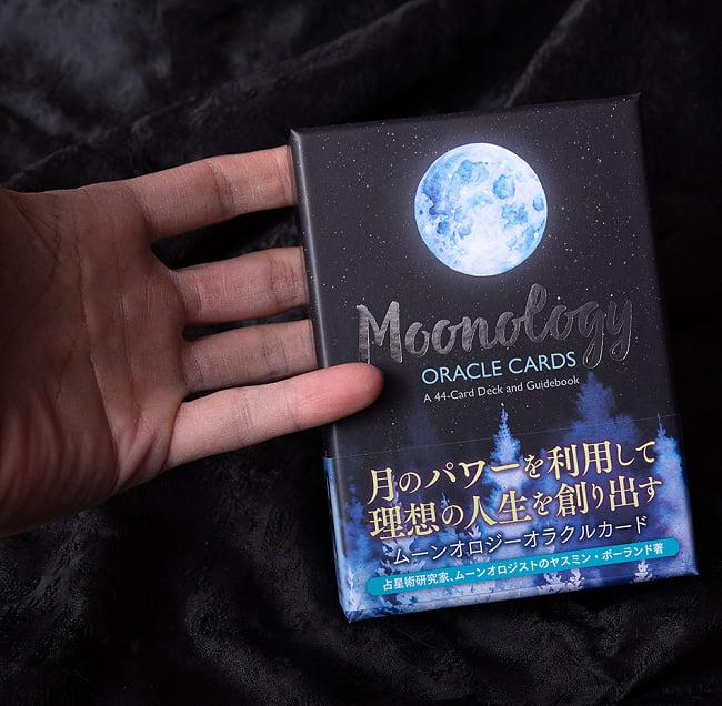 Moonology ORACLE CARDS - ムーンオロジー オラクルカード 4 - サイズ比較のために手に持ってみました