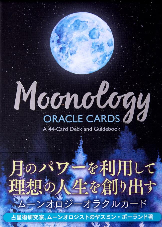Moonology ORACLE CARDS - ムーンオロジー オラクルカードの写真
