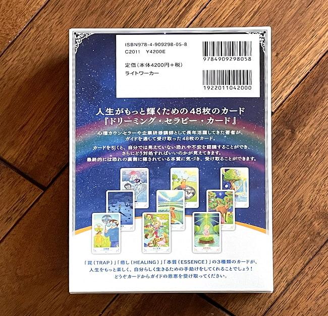 ドリーミング・セラピー・カード - Dreaming Therapy Card 3 - 裏面です