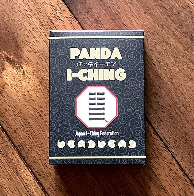 パンダ イーチン - Panda Echinの写真