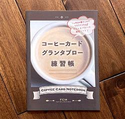 コーヒーカードグランタブロー練習帳 - Coffee Card Granta Blow Exercise Book