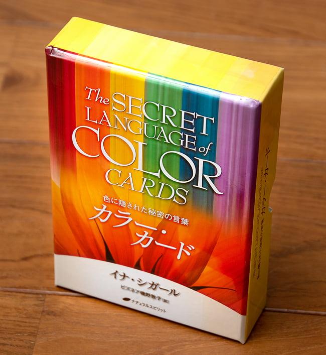 The SECRET LANGUAGE of COLOR CARDS - 色に隠された秘密の言葉 カラー・カード 3 - 斜めから撮影しました