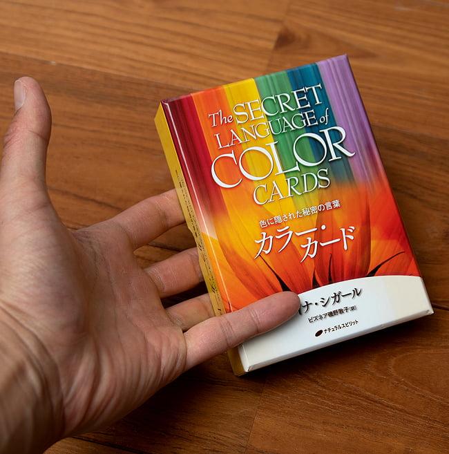 The SECRET LANGUAGE of COLOR CARDS - 色に隠された秘密の言葉 カラー・カード 4 - サイズ比較のために手に持ってみました