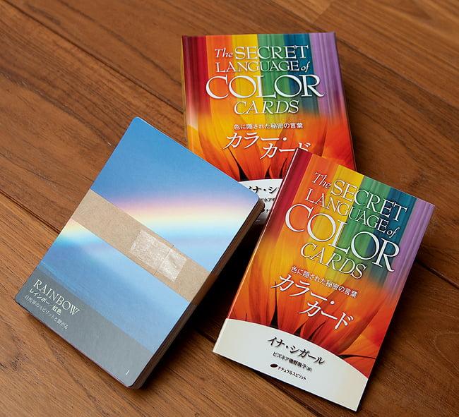 The SECRET LANGUAGE of COLOR CARDS - 色に隠された秘密の言葉 カラー・カード 5 - 中を開けてみました