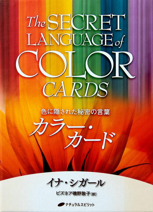 The SECRET LANGUAGE of COLOR CARDS - 色に隠された秘密の言葉 カラー・カードの写真