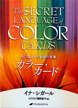 The SECRET LANGUAGE of COLOR CARDS - 色に隠された秘密の言葉 カラー・カードの商品写真