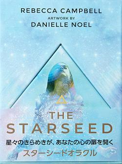 スターシードオラクル - THE STARSEED