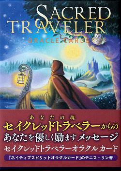 SACRED TRAVELLER ORACLE CARDS - セイクレッド トラベラー オラクルカード
