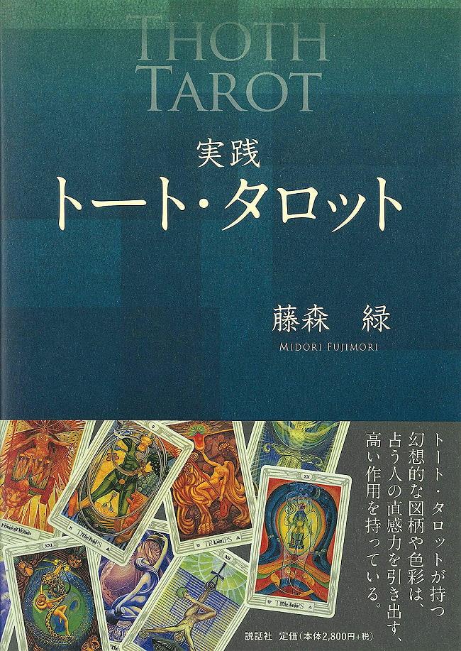 実践トート・タロット - Practical tote tarot 2 - 表紙
