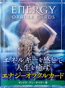 ENERGY ORACLE CARDS - エナジーオラクルカード